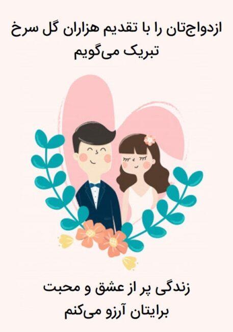 تبریک ازدواج و نامزدی و عقد