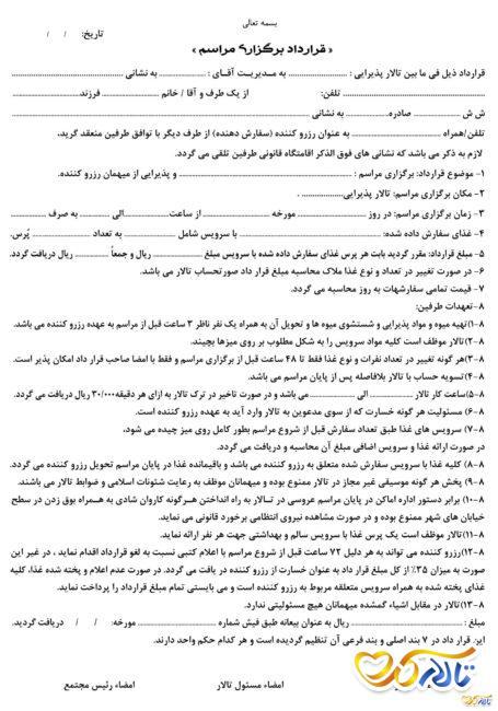 نمونه قرارداد تالار پذیرایی