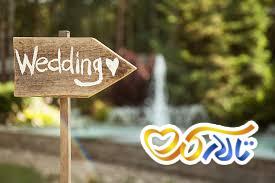 برنامه ریزی بودجه عروسی
