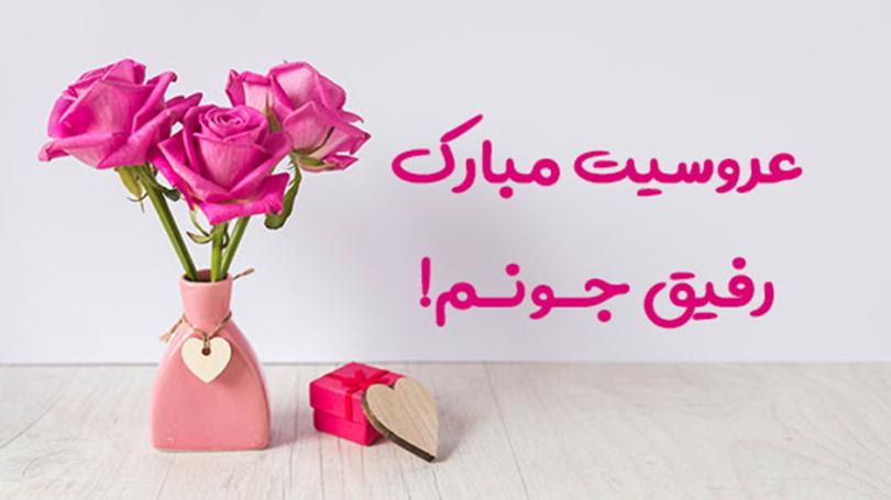 پیام تبریک ازدواج به رفیق و دوست