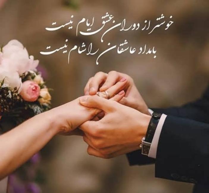 تبریک ازدواج و سالگرد ازدواج