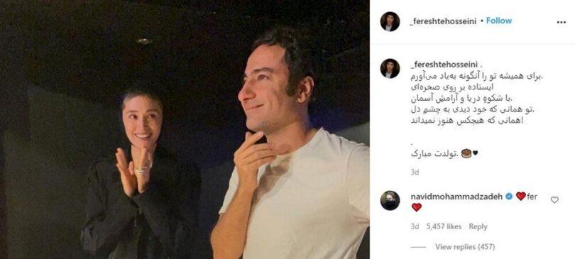 رابطه عاشقانه نوید محمدزاده با فرشته حسینی افغانی