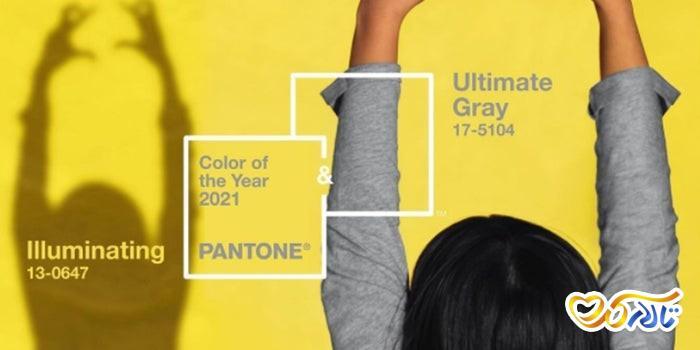 رنگ سال 2021 pantone
