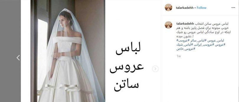 اینستاگرام تالار عروسی