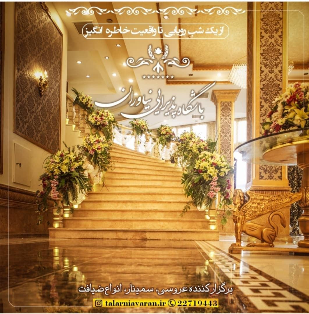 باشگاه نیاوران برگزار کننده جشن عروسی