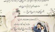نمونه کارت عروسی کرونایی
