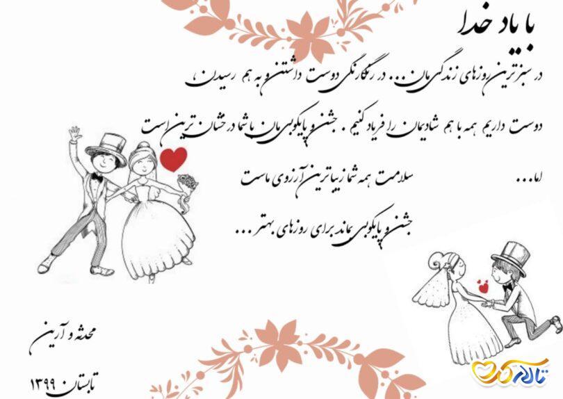 متن کارت دعوت عروسی کرونایی