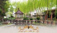 باغ تالار ایرانی احمد آباد