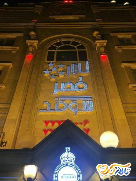 تالار پذیرایی قصر سوگند تهرانپارس