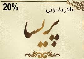 تالار پذیرایی پریسا تهرانپارس