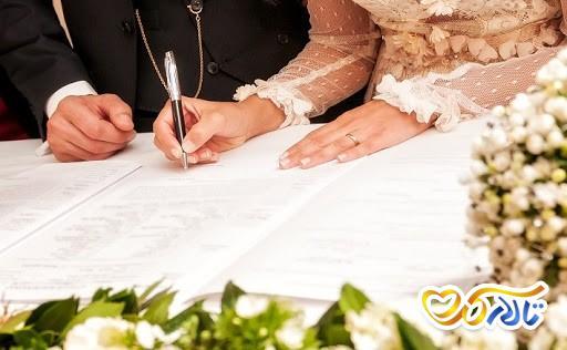 ثبت عقد محضر دفاتر ازدواج
