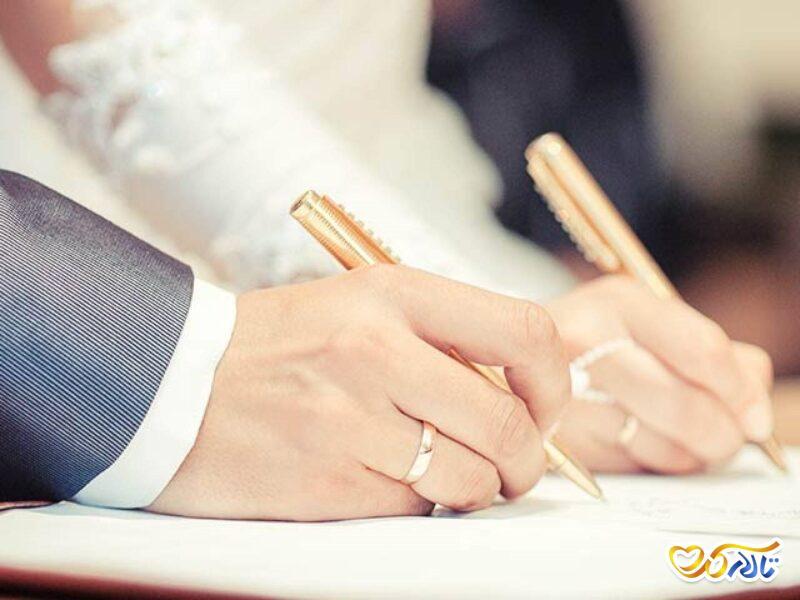 عقدر رسمی دفترخانه ازدواج