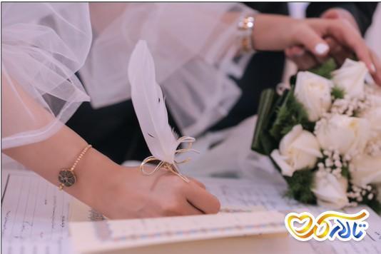 ثبت عقد محضر ازدواج