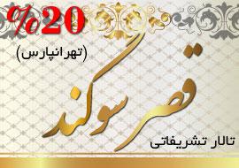 تالار عروسی قصر سوگند تهرانپارس