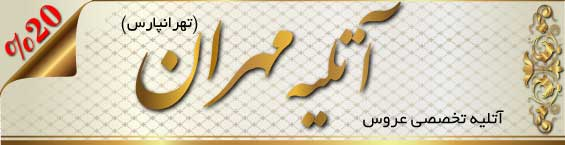 آتلیه عروس مهران تهرانپارس