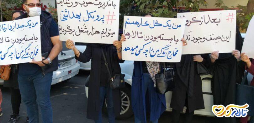 تجمع اعتراض آمیز خدمات عروسی